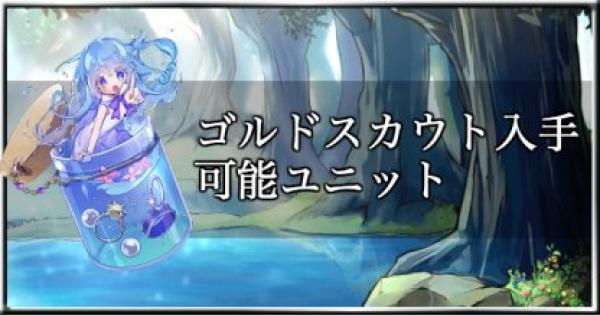 【メルスト】ゴルドスカウト入手可能ユニット(キャラ)評価一覧【メルクストーリア】