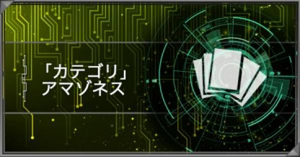 【遊戯王デュエルリンクス】アマゾネスカテゴリの紹介|派生デッキと関連カード