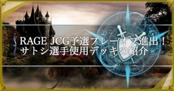 【シャドバ】RAGE JCG予選プレーオフ進出!サトシ選手使用デッキ!【シャドウバース】