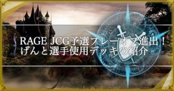 【シャドバ】RAGE JCG予選プレーオフ進出!げんと選手使用デッキ!【シャドウバース】