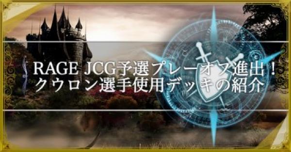 【シャドバ】RAGE JCG予選プレーオフ進出!クウロン選手使用デッキ!【シャドウバース】