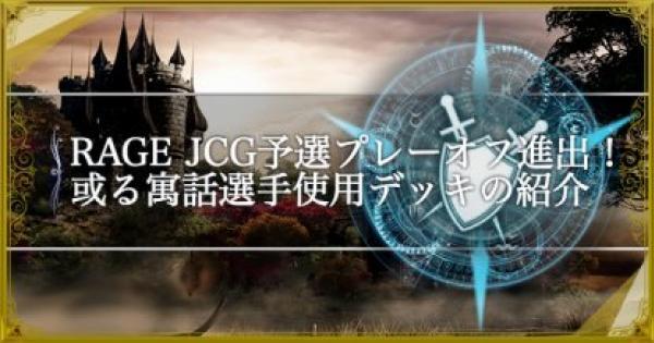 【シャドバ】RAGE JCG予選プレーオフ進出!或る寓話選手使用デッキ!【シャドウバース】