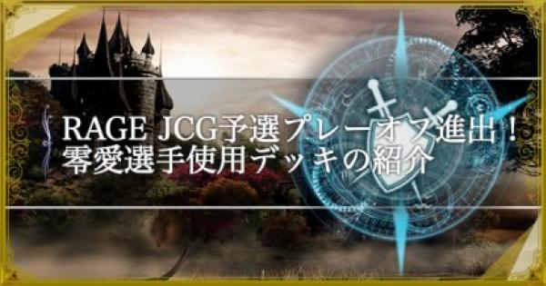 【シャドバ】RAGE JCG予選プレーオフ進出!零愛選手使用デッキ!【シャドウバース】
