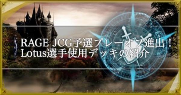 【シャドバ】RAGE JCG予選プレーオフ進出!Lotus選手使用デッキ【シャドウバース】