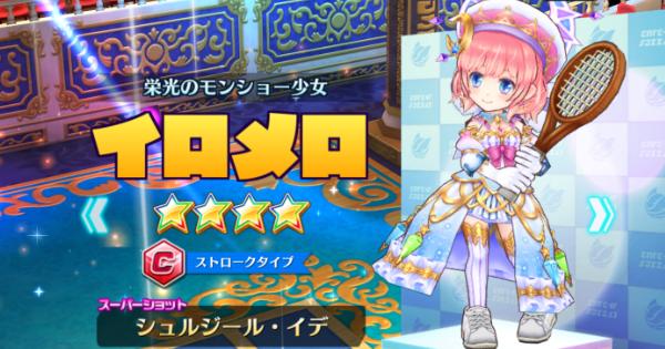 【白猫テニス】MVPイロメロ(神気)の評価とおすすめギア【白テニ】