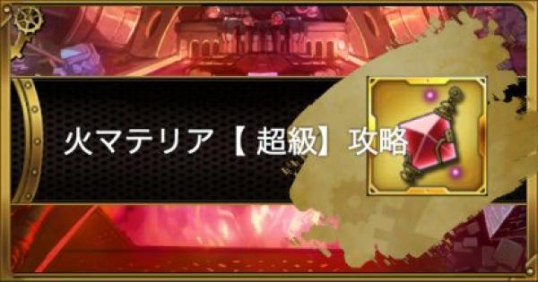 【グラスマ】火マテリア【超級】攻略と適正キャラランキング【グラフィティスマッシュ】