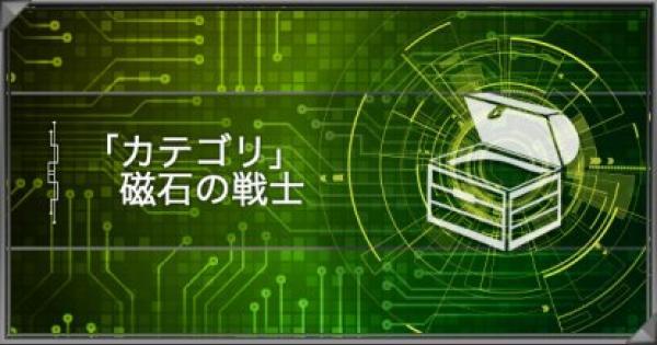【遊戯王デュエルリンクス】磁石の戦士カテゴリの紹介 派生デッキと関連カード