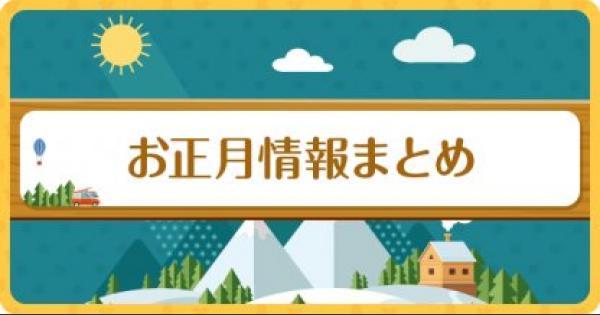 【ポケ森】お正月イベント攻略と限定家具一覧【どうぶつの森(どう森)】