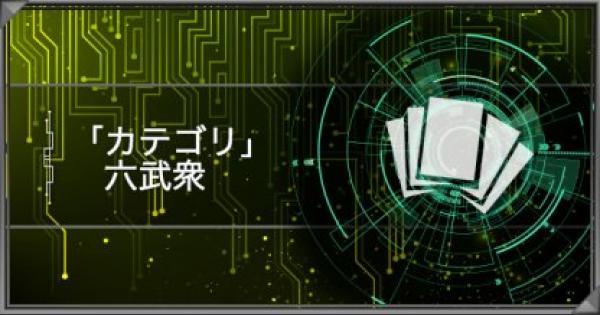 【遊戯王デュエルリンクス】六武衆カテゴリの紹介|派生デッキと関連カード