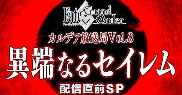 【FGO】ニコ生「異端なるセイレム」配信直前SPまとめ