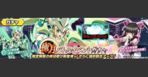 【シンフォギアXD】極月バトルイベントガチャ登場カードまとめ