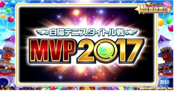 【白猫テニス】MVP2017ガチャの当たりキャラ【白テニ】