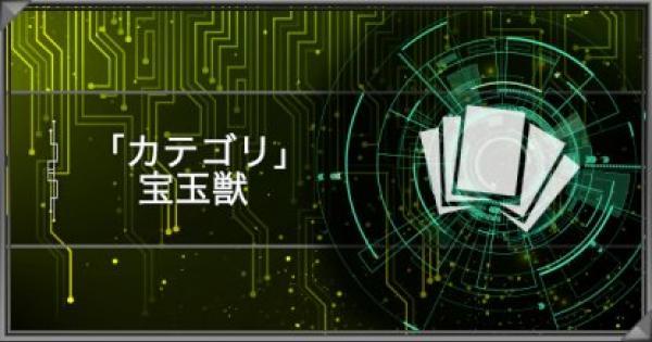 【遊戯王デュエルリンクス】宝玉獣カテゴリの紹介|派生デッキと関連カード