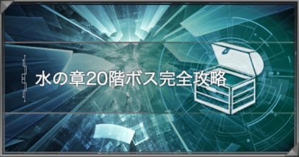 【遊戯王デュエルリンクス】異次元の塔-水の章-20階ボス完全攻略