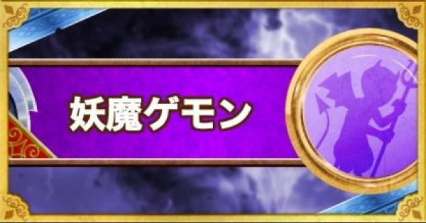 【DQMSL】妖魔ゲモン(S)の評価とおすすめ特技