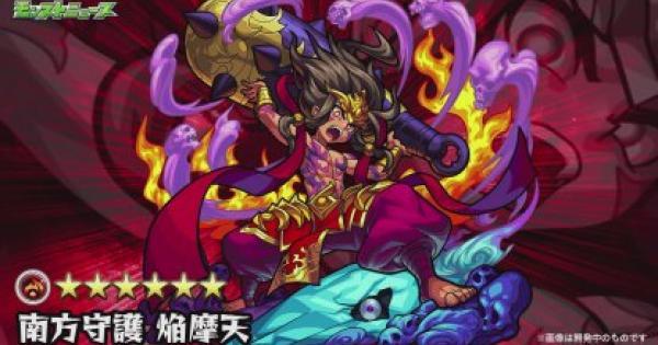 【モンスト】新超絶「焔摩天」が降臨!【モンスト速報】