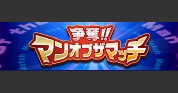 【パワサカ】争奪!!マンオブザマッチ(MOM)まとめ【パワフルサッカー】