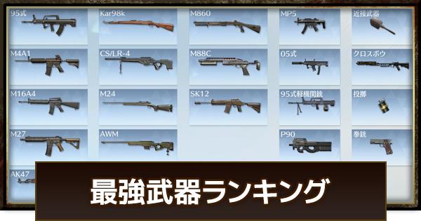 最新版!最強武器ランキング!