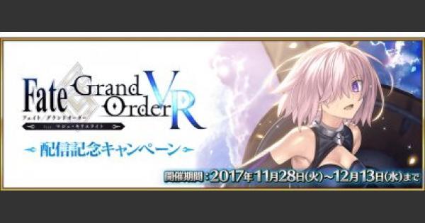 【FGO】VR feat.マシュ配信記念キャンペーンまとめ