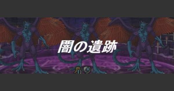 【DQMSL】闇の遺跡(みんぼう)攻略!ライトシャムシールを入手
