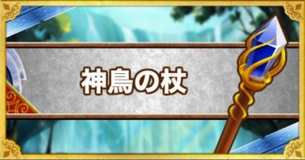 【DQMSL】神鳥の杖(SS)の能力とおすすめの錬金効果