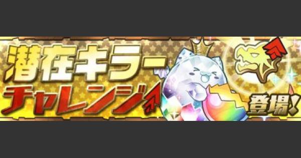 【パズドラ】潜在キラーチャレンジ【3】の攻略パーティと出現モンスター