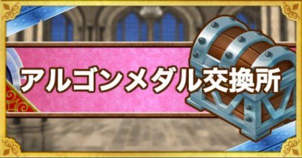 【DQMSL】「アルゴンメダル」の効率的な入手方法と交換すべき報酬!