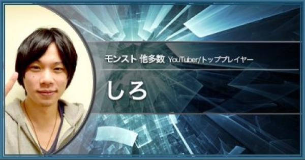 【GAMERS LIFE】しろ | YouTuber