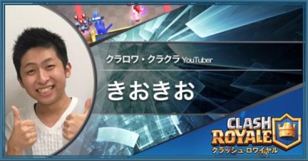 【GAMERS LIFE】きおきお | YouTuber