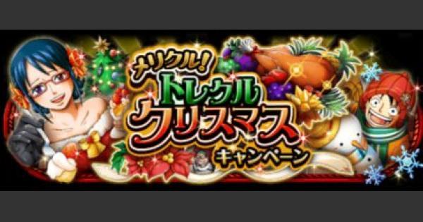 【トレクル】メリクル!クリスマスキャンペーン【ワンピース トレジャークルーズ】