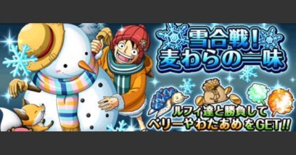 【トレクル】雪合戦!麦わらの一味「雪玉」ベテラン攻略【ワンピース トレジャークルーズ】