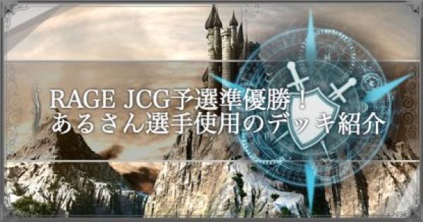 【シャドバ】RAGE JCG予選準優勝!あるさん選手使用のデッキ紹介!【シャドウバース】