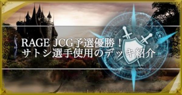 【シャドバ】RAGE JCG予選優勝!サトシ選手使用のデッキ紹介!【シャドウバース】