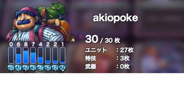 【ドラクエライバルズ】レジェンド1位!akiopoke使用ミッドレンジトルネコ!【ライバルズ】