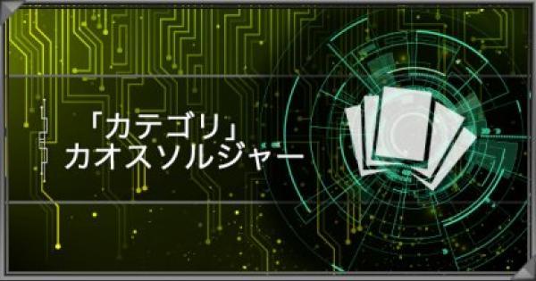 【遊戯王デュエルリンクス】カオスソルジャーカテゴリの紹介|派生デッキと関連カード