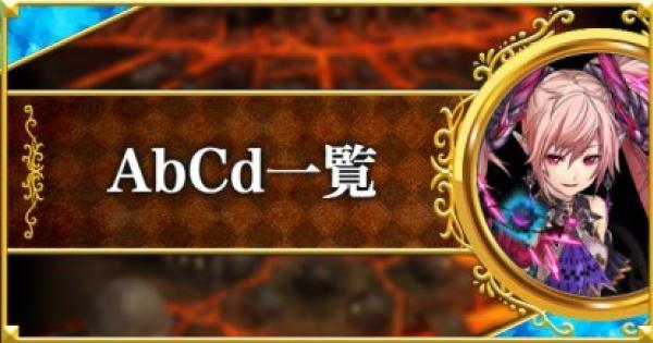 【黒猫のウィズ】AbCd(アビスコード)の精霊評価一覧 | 種族
