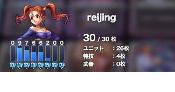 【ドラクエライバルズ】レジェンド9位!reijing使用アグロゼシカ!【ライバルズ】