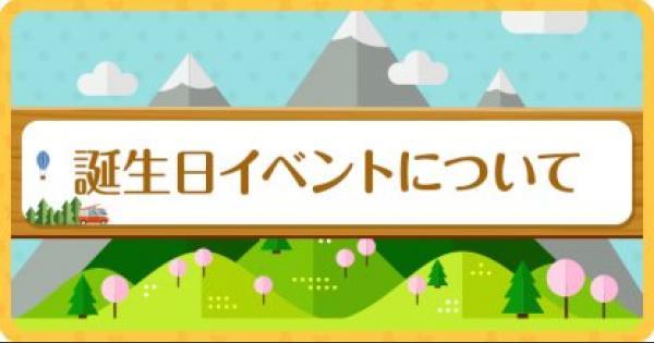 【ポケ森】誕生日イベントの発生条件【どうぶつの森(どう森)】