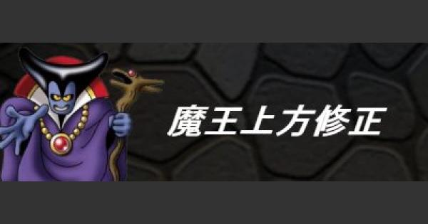 【DQMSL】魔王上方修正まとめ!