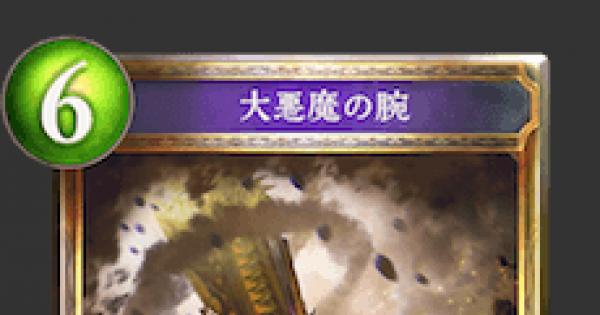 【シャドバ】大悪魔の腕の評価と採用デッキ【シャドウバース】