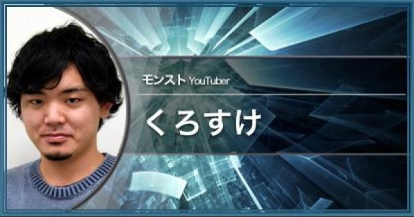 【GAMERS LIFE】くろすけ | YouTuber