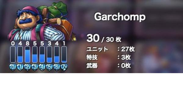 【ドラクエライバルズ】レジェンド9位!Garchomp使用ミッドレンジトルネコ!【ライバルズ】