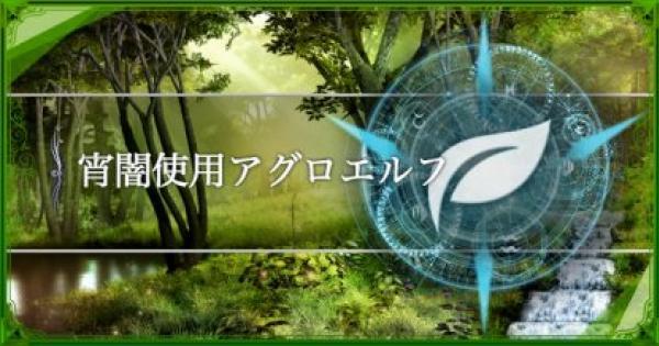 【シャドバ】MPランキング2位到達!宵闇使用アグロエルフ!【シャドウバース】