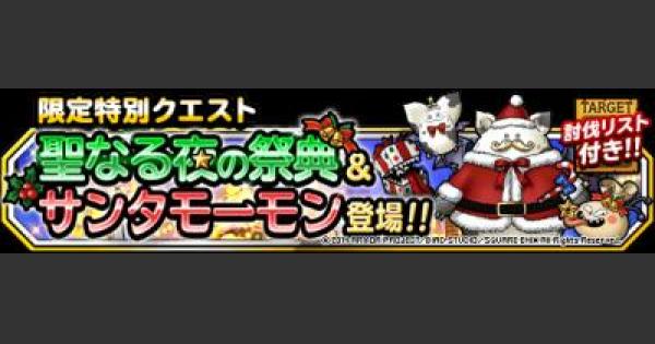 【DQMSL】聖なる夜の祭典 上級(サンタモーモン討伐) 攻略!