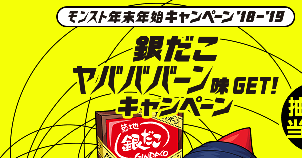 【モンスト】銀だこキャンペーン2018の最新情報と賞品の引換方法