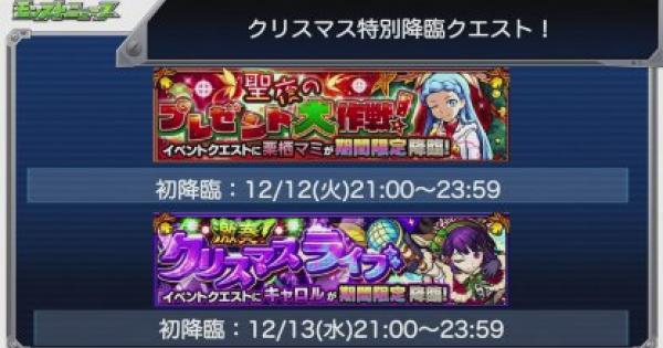 【モンスト】2017年クリスマス特別降臨クエストが登場!【モンスト速報】