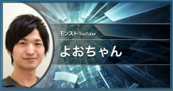 よおちゃん | YouTuber
