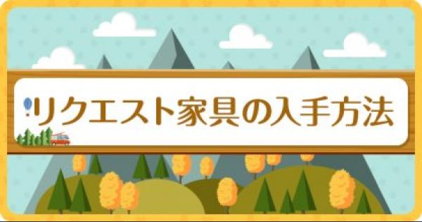 【ポケ森】リクエスト家具の入手方法と一覧【どうぶつの森(どう森)】