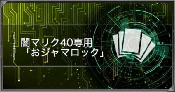 【遊戯王デュエルリンクス】闇マリク40専用「おジャマロック」デッキ|手順を紹介