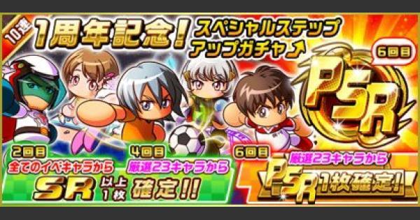 【パワサカ】1周年記念!スペシャルステップアップガチャシミュレーター【パワフルサッカー】